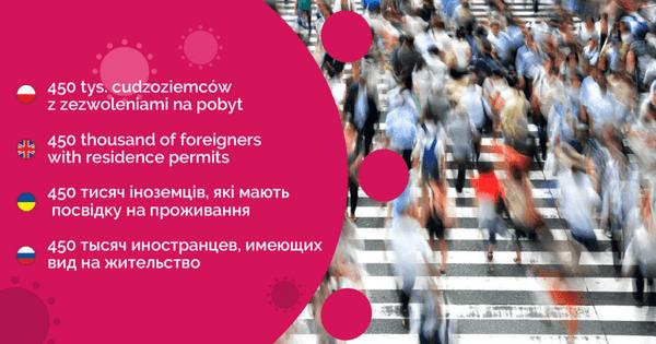 Более 450 тысяч иностранцев в Польше имеющих вид на жительство
