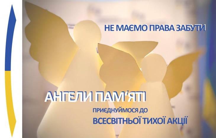 """В Варшаве пройдет всемирная тихая акция памяти Героев Небесной Сотни - """"Ангелы памяти"""""""
