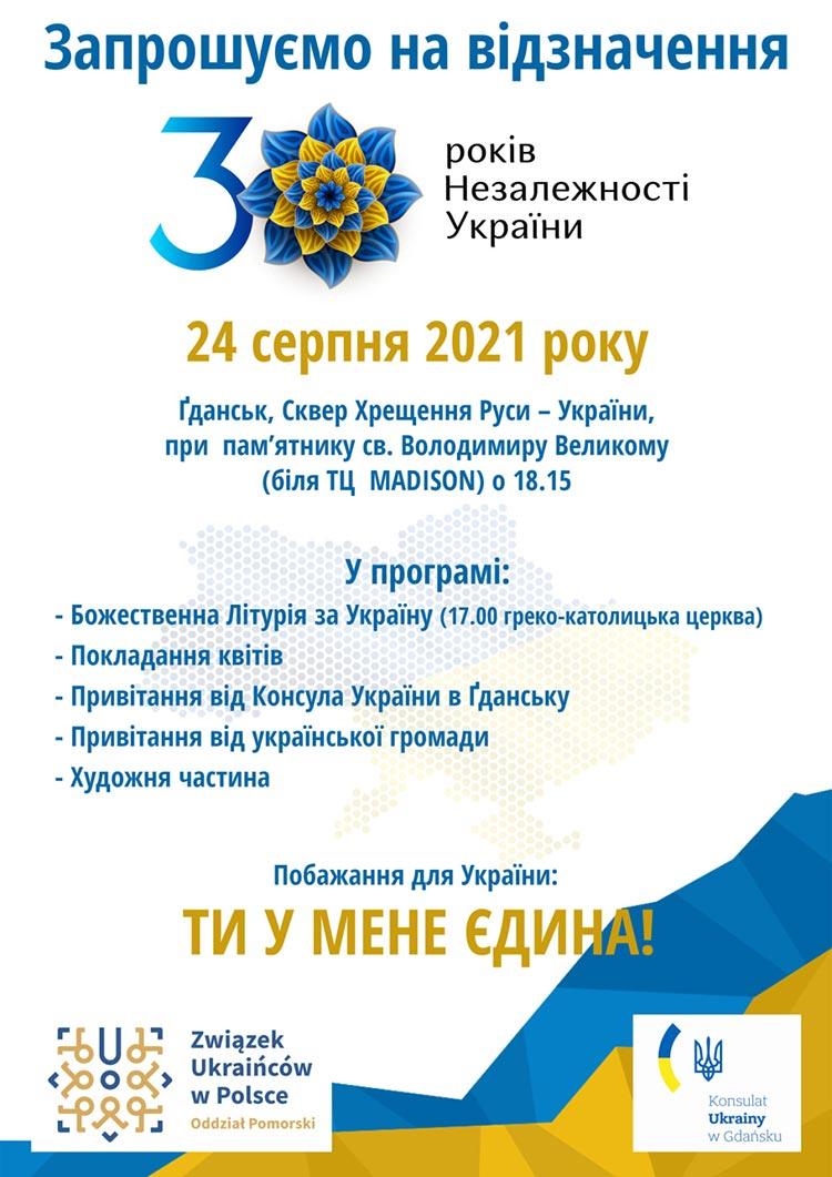 Диаспору пригласили на празднование Дня Независимости Украины в Гданьске