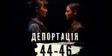 Фильм «Депортация 44-46»